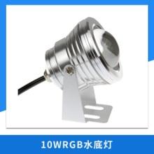 厂家直销 10WRGB水底灯 大功率PAR56光源不锈钢材质水下灯 质保一年