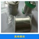 金屬電鍍材料高純銦絲真空鍍膜用高純度銦絲廠家直銷