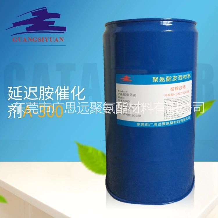 生产厂家供应 聚氨酯催化剂A-300 东莞广思远
