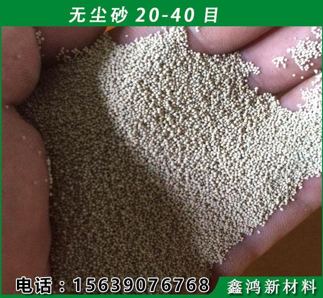 玻璃喷砂磨料河南生产厂家 无尘砂20-40目 价格优惠 欢迎来电
