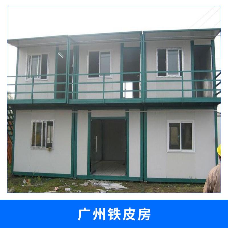 广州铁皮房道路/铁路/建筑临时施工轻钢骨架活动铁皮房设计搭建