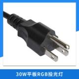 厂家专业生产 30W平板RGB投光灯 户外防水led投射灯集