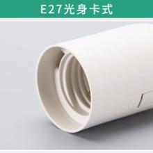 E27光身卡式 塑料卡式光身 螺口灯座  led塑胶灯头 灯饰配件 欢迎来电订购