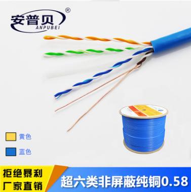 超六类0.58纯铜网线双绞线千兆300米工程监控网络宽带线 超六类网线报价厂家直销
