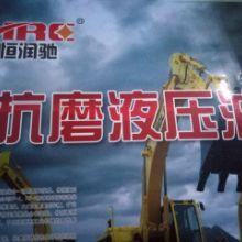 新疆乌鲁木齐恒润驰工程机械油@ 乌鲁木齐恒润驰工程机械液压油