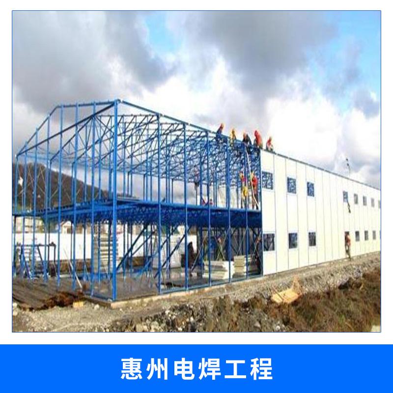 惠州电焊工程施工轻钢骨架活动板房安装电焊焊接施工