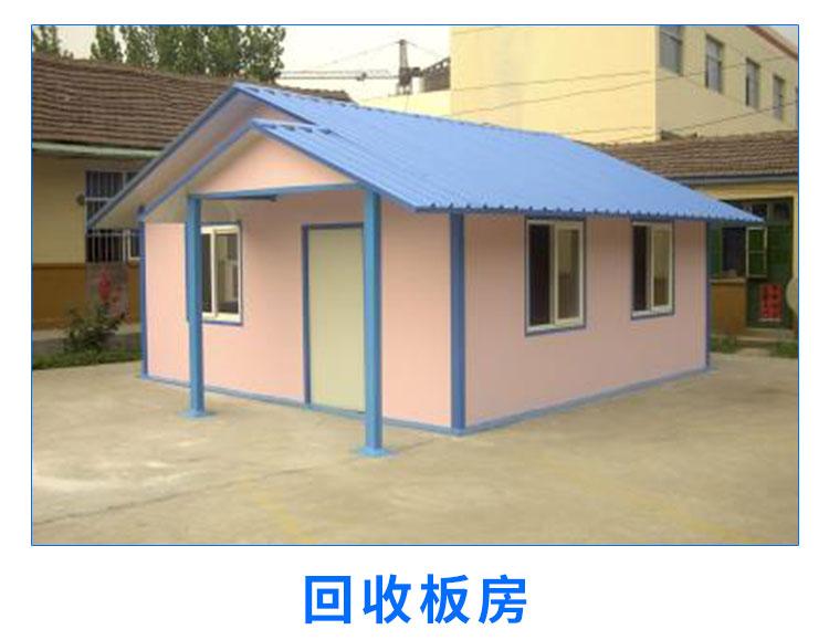 惠州正兴旺活动板房回收轻钢骨架夹芯板临时施工活动板房高价收购