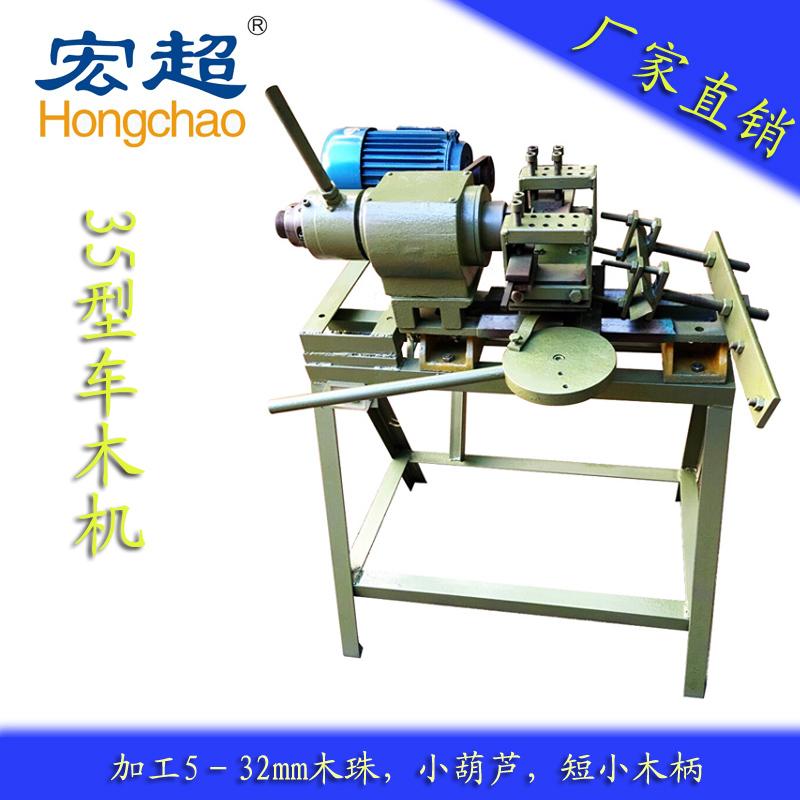 供应宏超HC-008玩具车木机