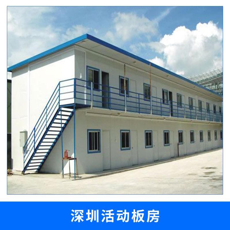 深圳活动板房环模块化组合式保经济型活动板房屋设计搭建