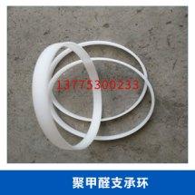 机械密封件聚甲醛支承环定做POM工程塑料耐磨支承环厂家直销