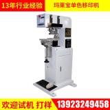 气动移印机100X150油盘移印机单色移印机批发