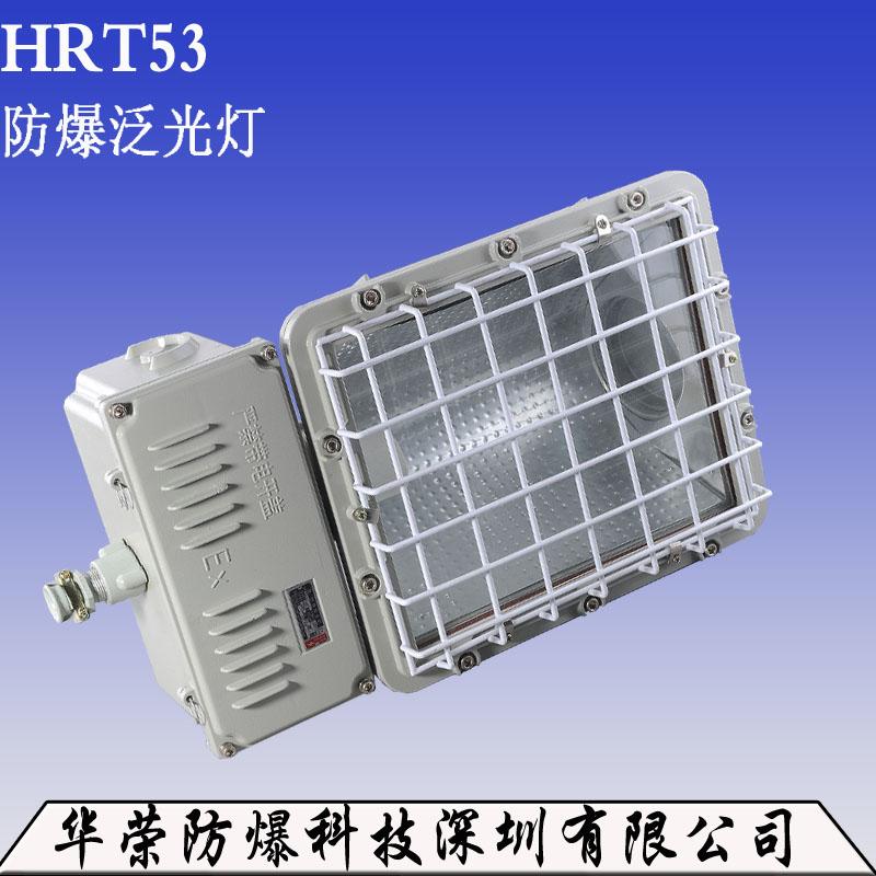 HRT53 防爆泛光灯 厂家直销HRT53 防爆泛光灯