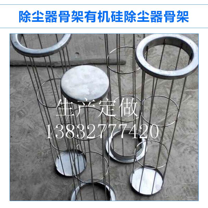 除尘设备配件有机硅除尘器骨架不锈钢镀锌袋笼骨架
