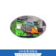 190合泵试验台图片