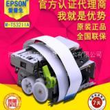 爱普生 M-T532票据打印机黑标功能