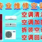 广州空调维修报价