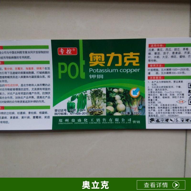 厂家直销批杀菌剂 奥立克青枯立克 防治蔬菜青枯病立枯病