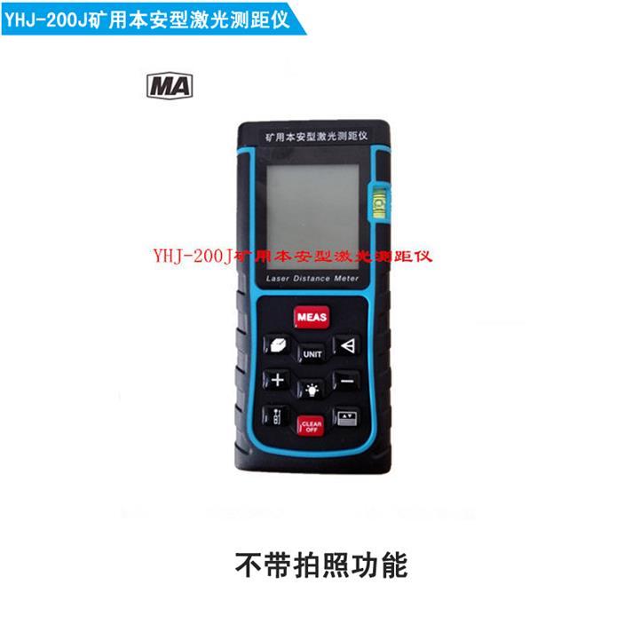 YHJ-200J矿用本安型激光测距仪无拍照功能 2矿用本安型激光测距仪