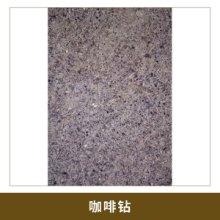 咖啡钻2  光滑平整 细腻 天然石材  咖啡色花岗岩 欢迎来电定制