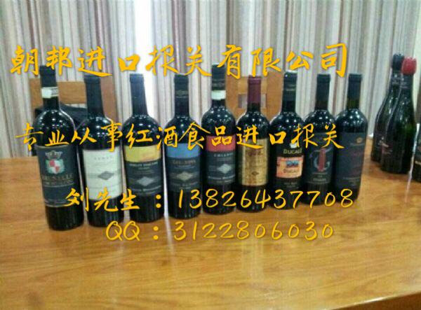 红酒葡萄酒 红酒葡萄酒进口报关