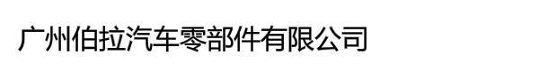 广州伯拉汽车零部件有限公司