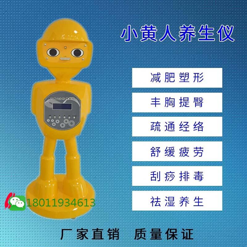 广州新一代多功能小黄人养生仪报价及功效