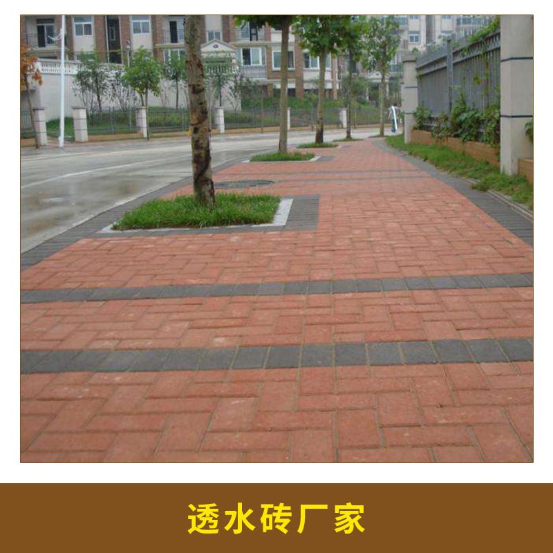 透水砖厂家供应陶土砖 红色道板砖 真空广场砖 庭院砖