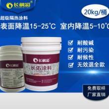 长枫彩上海隔热保温涂料可反射95%太阳能,降温7℃,隔热效果明显批发