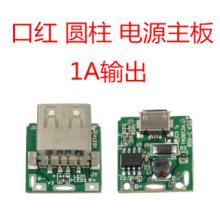 香水口红移动电源主板 线路板 pcba板供应 线路主板方案开发批发
