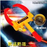 加厚老虎钳轮胎锁 车轮锁车器