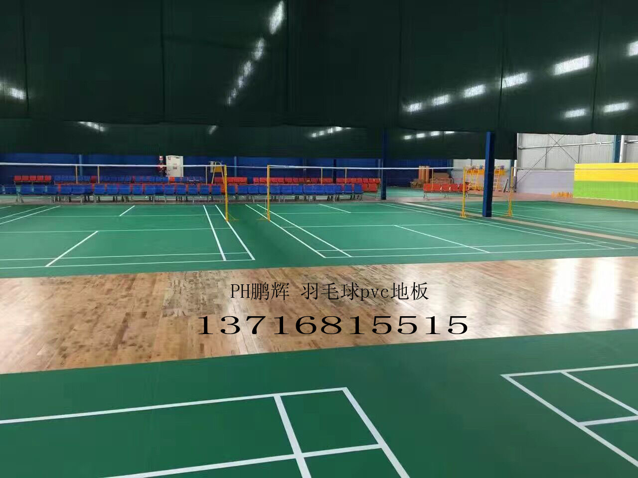 羽毛球专业地板 PVC羽毛球专业地板  羽毛球专业地板 运动地板