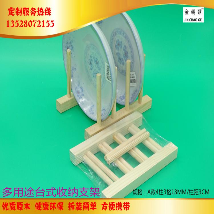 惠州专业厂家直供木质沥水架碗架茶饼架 碗碟展示架 碗碟展示架哪家好 碗碟展示架厂家直销 碗碟展示架供应商