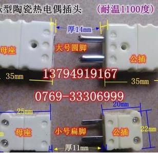 耐高温温度传感器图片