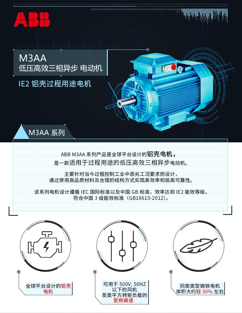 ABB电机 马达M2BAX系列 30KW-6P 380V 异步电动机 铸铁电机