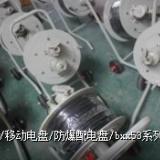 BDG58防爆移动电缆盘
