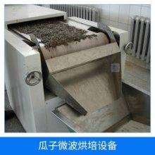 瓜子微波烘培設備廠家 瓜子微波烘干機 微波烘培機 微波干燥設備 食品烘培設備 歡迎來電訂購圖片