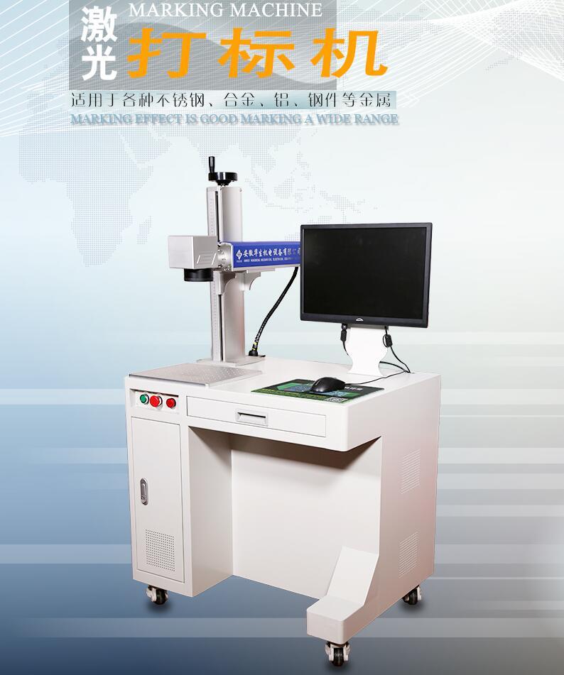 HSMFP-20W光纤激光打