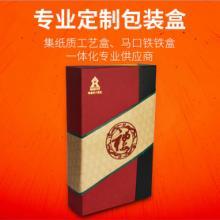 连体纸盒快递打包装盒子厂家连体纸盒供应商茶叶盒印刷报价