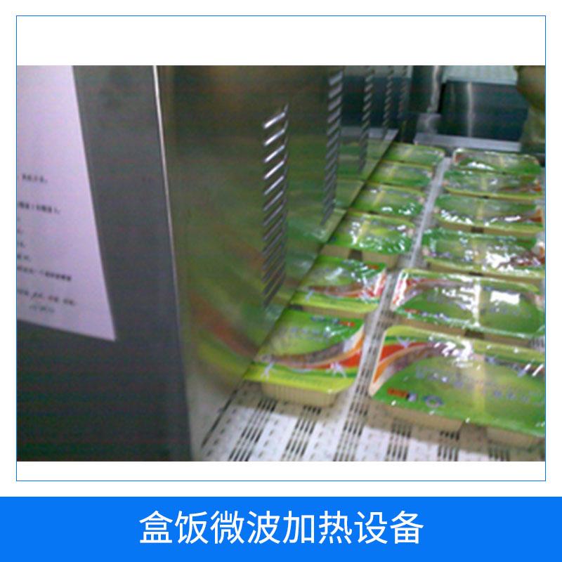 盒饭微波加热设备图片/盒饭微波加热设备样板图 (4)