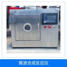 微波合成反应仪 微波合成萃取仪 微波化学反应器 微波合成反应仪器