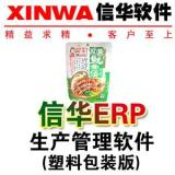 食品包装、茶叶包装袋生产管理软件,食品包装企业生产管理软件