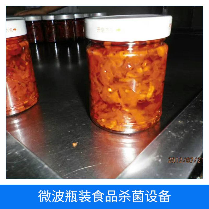 微波瓶装食品杀菌设备 微波杀菌机 瓶装杀菌设备 瓶装食品杀菌 厂家直销