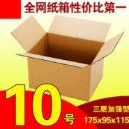 加强防震型纸箱 彩盒 坑盒图片