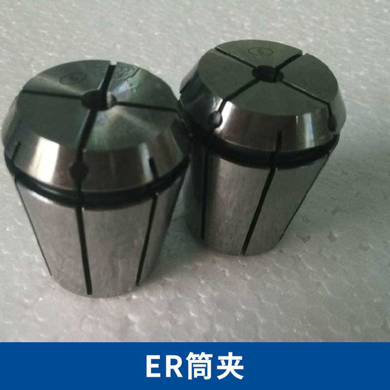 上海ER弹簧筒夹价格|上海ER夹头供应商|上海ER弹簧筒夹