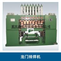 厂家优惠供应 125kva全自动重庆龙门排焊机 线材排焊机