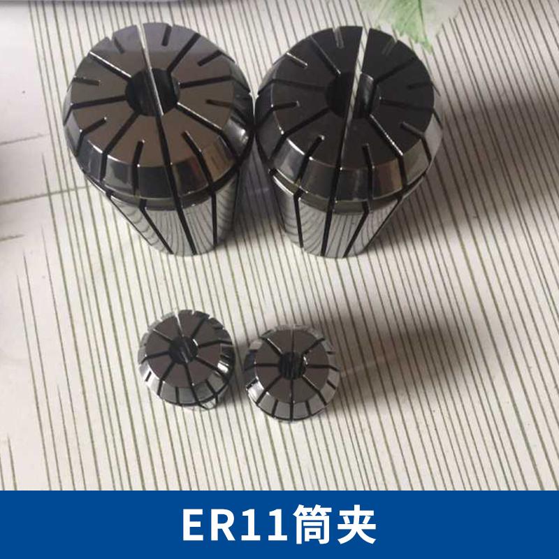 上海ER11筒夹生产厂家@上海ER11弹簧夹头@上海ER11夹头