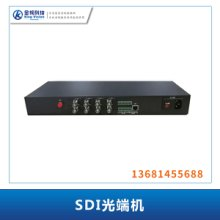 SDI光端机 可靠 高性能串行数字光传输设备 数字视频信号传输 欢迎来电订购批发
