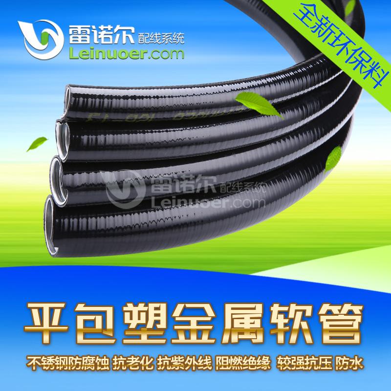 LNE-JSP 平包塑金属软管 棉线穿线管 加厚包塑金属软管