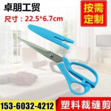 长期销售 不锈钢裁缝剪 服装布料裁剪剪刀 多功能家用剪刀定制