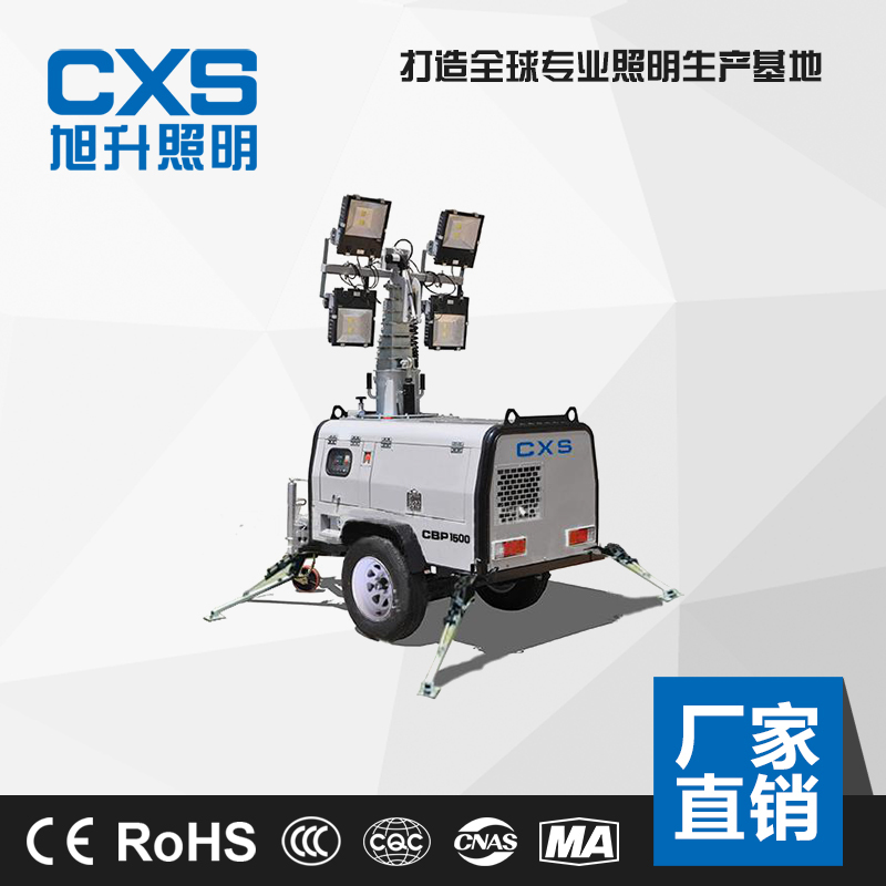 旭升CQY1500F全方位移动照明灯塔 4×1000W照明车